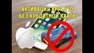 getlinkyoutube.com-Создание Apple ID на iPhone