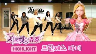 getlinkyoutube.com-시크릿 쥬쥬 뮤직비디오 안무영상 '프린세스 파티' [SECRET JOUJU PRINCESS PARTY MV]