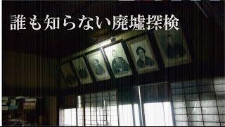 getlinkyoutube.com-【誰も知らない廃墟探検】4軒目/海沿いの廃屋敷