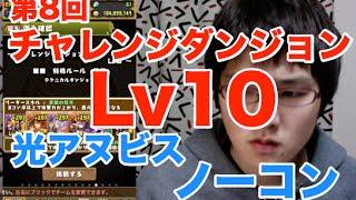 getlinkyoutube.com-実況【パズドラ】第8回チャレンジダンジョンLv10【光アヌビスノーコンクリア】