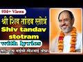 Shiv Tandav Stotramwith lyrics - Pujya Rameshbhai Oza