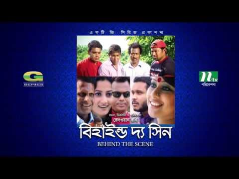 Behind The Scene | Drama | All Episodes | Mosharraf Karim | Sumaiya Shimu | Faruk Ahmed