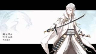 getlinkyoutube.com-【刀剣乱舞】鶴丸国永【イメージソング】