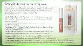 Meris Products