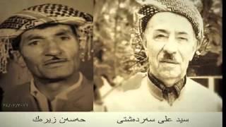 getlinkyoutube.com-ههردوو هونهرمهندی گهوره/حهسهن زیرهك و سید علی سهردهشتی