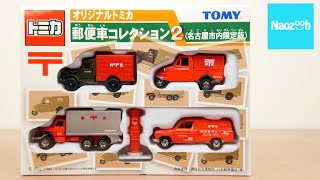 """getlinkyoutube.com-トミカ 郵便車コレクション2 名古屋市限定 / Tomica, Tomica town, """"Mail truck"""""""
