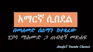 getlinkyoutube.com-አማርኛ ሲበደል
