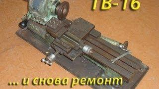 ТВ-16...и снова ремонт