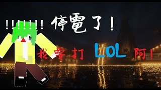 getlinkyoutube.com-Minecraft解謎【停電了,我要打LOL阿!!】  \ 。ˋ A ˊ。)/