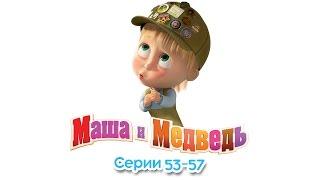 getlinkyoutube.com-Маша и Медведь - Все серии подряд (Сборник 53-57 серии) Новые серии 2016!