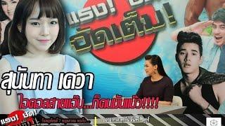 """getlinkyoutube.com-""""สุนันทา เดวา"""" เธอคือไอดอลสายแบ๊ว!! : แรงชัดจัดเต็ม 7 พ.ค.58"""