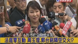 getlinkyoutube.com-2015.07.15【挑戰新聞】法庭零互動 周玉蔻.郭台銘隔空交火!?