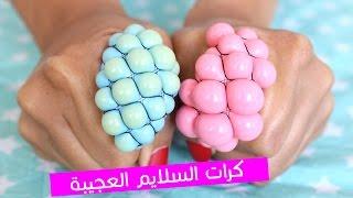 getlinkyoutube.com-كرات السلايم العجيبة | DIY Squishy Stress Ball