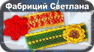 getlinkyoutube.com-☆Повязка, вязание крючком для начинающих, crochet.