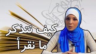 #دودة_الكتب: كيف نتذكر ما نقرأ #ح17