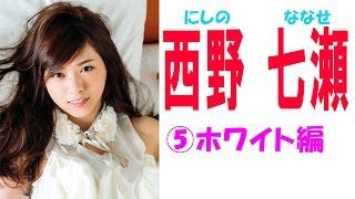 getlinkyoutube.com-西野七瀬☆乃木坂46 セクシー画像集⑤ ホワイト編