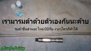 getlinkyoutube.com-การรมดำกับปืนบีบีกัน