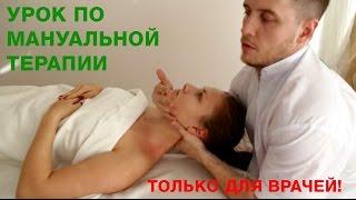 getlinkyoutube.com-Настоящий сеанс мануальной терапии. Верхний отдел позвоночника.