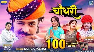 CHOUDHARY | India's No.1 Rajasthani Video Song  | Durga Jasraj | Marwadi DJ Songs | RDC Rajasthani width=