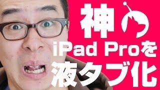 getlinkyoutube.com-iPad Proを液タブ化!Apple Pencil との相性バツグン!神アプリ「Astropad」でPhotoshopを操作してみた!