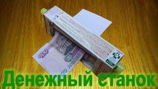 getlinkyoutube.com-Как сделать денежный станок своими руками (Фокус)
