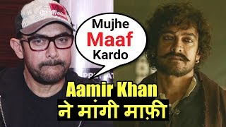 Aamir Khan's EMOTIONAL Apology To His Fans For Disappointing Them In Thugs Of Hindostan