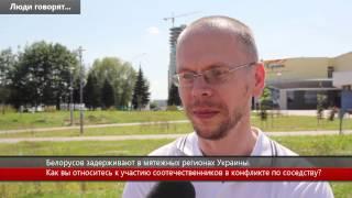 """getlinkyoutube.com-Минчане о белорусах, воюющих в Украине: """"Им там, видимо, хорошо платят, раз променяли мир на войну!"""""""