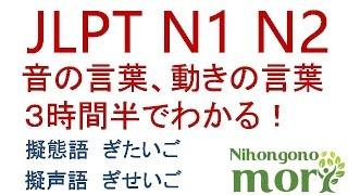 getlinkyoutube.com-【日本語の森まとめシリーズ】 JLPT N1、N2 音の言葉、、動きの言葉。擬声語、擬態語 3時間半授業!超長い!