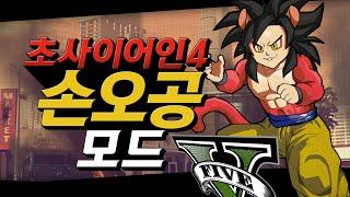 getlinkyoutube.com-GTA5 모드 : 초사이어인4 손오공 모드 (드래곤볼) - Dragonball SSJ4 GOKU : [우왁굳]