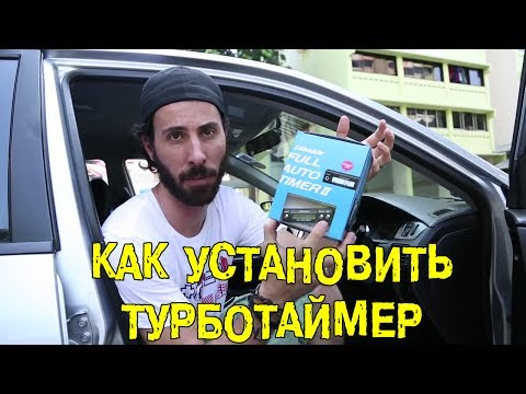 S05E12 Как установить турботаймер (BMIRussian)