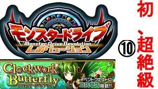 getlinkyoutube.com-モンドラ実況⑩ 初超絶級挑戦!!「Clock work Butterfly」 モンスタードライブレボリューション