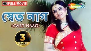 Swet Naag (HD) - Superhit Bengali Movie - Soundaya - Abbas - Sarath Babu - Dharmavarapo width=