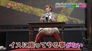 getlinkyoutube.com-【放送事故】 AKB48 大家志津香 パンツ見せて ポコパン達人と対決