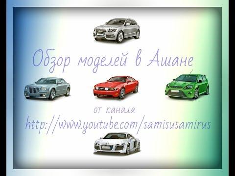 Машинки. Обзор в Ашане