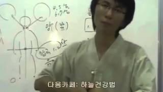 getlinkyoutube.com-[하늘건강법]★음양 균형의 중요성과 음양조절법★