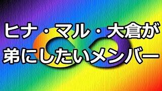 getlinkyoutube.com-関ジャニ∞村上信五・丸山隆平・大倉忠義がメンバーで弟にしたいのは…