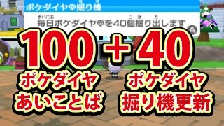 getlinkyoutube.com-【みんなのポケモンスクランブル】3DS 裏技級 衝撃のアップデート