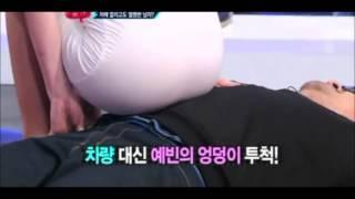 getlinkyoutube.com-섹시한 강예빈 엉덩이 방아찧기 Funny Video