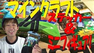 getlinkyoutube.com-レアキャラ山猫狙い!マインクラフトホビーグッズ〜ステッカー&ミニフィギュア~