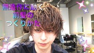 無造作に動かす前髪のつくりかた!OCEAN TOKYO 代表取締役 三科光平