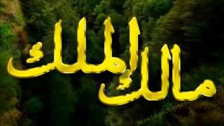getlinkyoutube.com-أسماء الله الحسنى بصوت جميل جدا