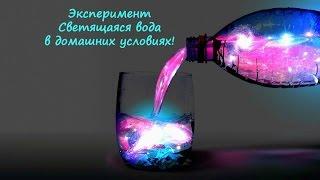 getlinkyoutube.com-Эксперимент: Светящаяся вода в Домашних условиях! Правда или Ложь?