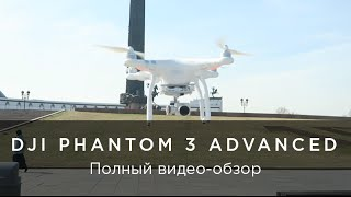 getlinkyoutube.com-DJI Phantom 3 Advanced - обзор от 4vision.ru