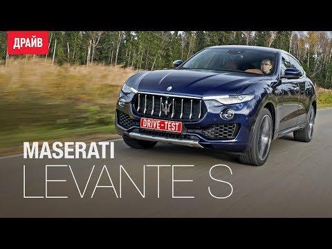 Maserati Levante S тест-драйв с Александром Тычининым