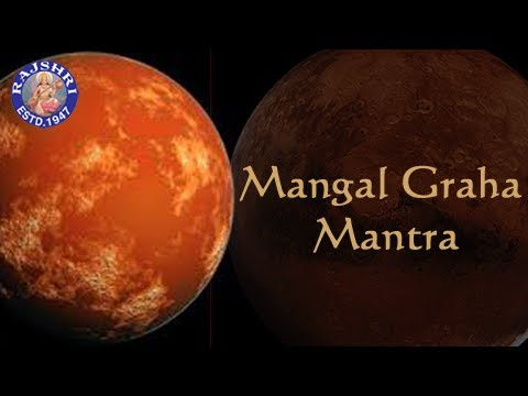 Mangal Graha Mantra With Lyrics (Navagraha Mantra) | 11 Times Chanting By Brahmins