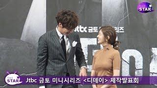 getlinkyoutube.com-[TheSTAR] '디데이' 김영광(Kim Young Kwang), 정소민을 대하는 올바른 자세 '내 손을 잡아'