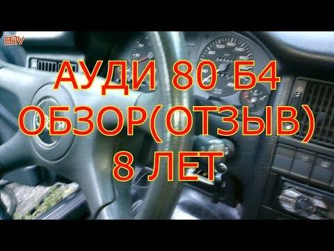 АУДИ 80 Б4 ОБЗОР ОТЗЫВ 8 ЛЕТ