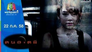 getlinkyoutube.com-คนอวดผี 2015 | 22 ก.ค. 58 Full HD