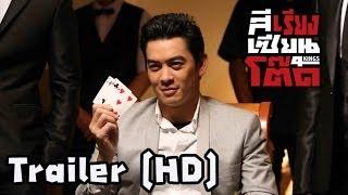 ตัวอย่าง สีเรียงเซียนโต๊ด ( 4Kings Official Trailer - HD)