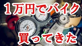 getlinkyoutube.com-【激安1万円バイクは修理して走れるようになるか?】Part1 ~ちょっとバイク買ってきた~